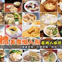 【板桥美食懒人包】:36 间在地人必吃推荐、口袋名单 ♥ 聚餐约会、小吃、餐厅(2017.10)