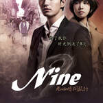 Nine:九回时间旅行