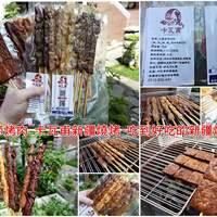 中秋节烤肉~卡瓦甫新疆烧烤-轻轻鬆鬆就可以烤肉