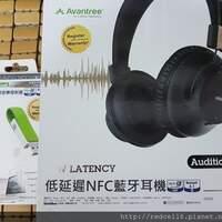 Avantree Leaf藍牙低延遲USB音樂發射器搭配Audition Pro低延遲NFC藍牙耳機體驗心得分享