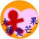 創作者 大嬸愛芒果 的頭像