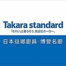 Takara廚具-博登 圖像