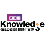 《BBC知識》