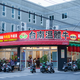創作者 台南溫體牛埔里店 的頭像