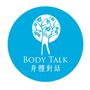BodyTalk身體對話