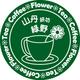 創作者 cafeflora 的頭像