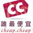 cheapcheap