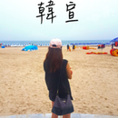 韓宣  圖像