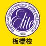 菁英板橋校