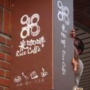RiceCaff'e米咖啡 圖像