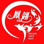 鳳翎戲劇服裝社