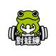 創作者 對蛙練板橋健身房 的頭像