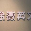 徐薇英文蘆竹分校 圖像