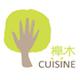 創作者 櫸木Cuisine 的頭像