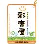 彩唐屋~鮮果搗茶