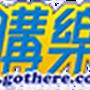 購樂GoThere