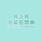 Hanzhiyu