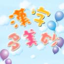 小版‧漢字多美妙 圖像