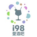 i98愛酒吧 圖像