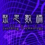 聚思數碼科技公司