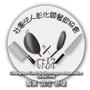 彰化餐飲協會