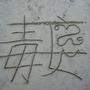 10929王嬿華