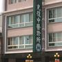 光復中醫診所