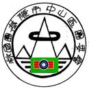基隆中山區團委會 圖像