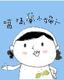 創作者 噶瑪蘭小婦人 的頭像