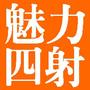 魅力四射MV教學