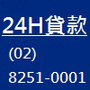 24h信揚