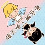 睡天使‧醒惡魔
