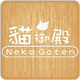 創作者 Neko Goten 的頭像