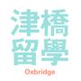 Oxbridge Con.