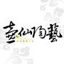 壺仙陶藝工坊