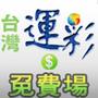 台灣運彩分析網