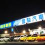 豐駿中古車