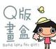創作者 qbox 的頭像