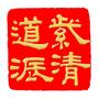 中華紫清道派