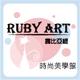 創作者 露比亞緹 RubyArt 的頭像