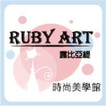 露比亞緹 RubyArt