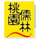 桃園儒林 圖像