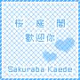 sakurabakaede