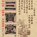 三寶堂茗茶 圖像
