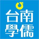 台南學儒 圖像