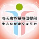 台北春天會館 圖像