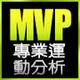 創作者 MVP運動分析網 的頭像