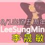 sungmin19860101