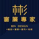 BIN 工場窗簾 圖像