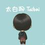 太白粉 Taibai